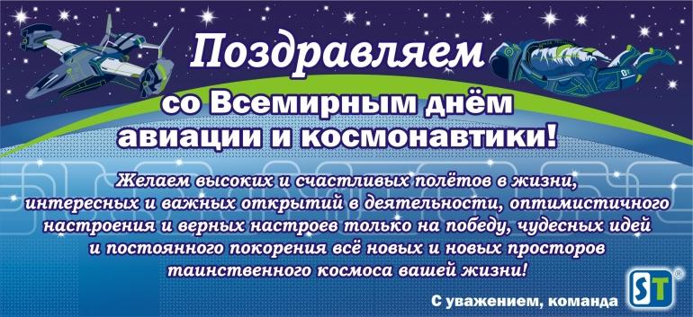 губернатор поздравление с днем космонавтики стеклянных полок заказ